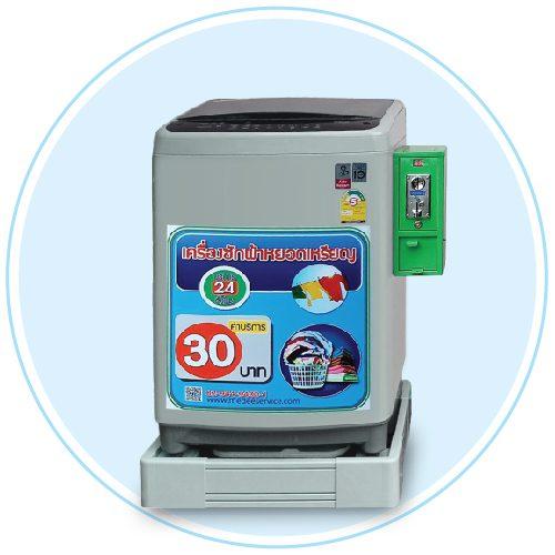 เครื่องซักผ้าหยอดเหรียญ-01